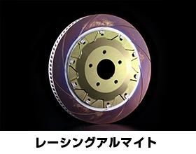 選べるローターベルハウジングカラー レーシングアルマイト